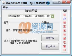 筱豪喷人神器专用版 v1.0