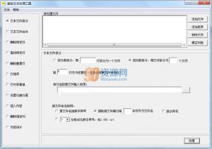 超级文本处理工具 v2.5
