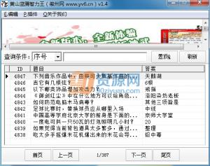 黄山蓝腾智力王 v1.4
