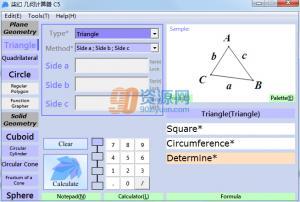 柒幻几何计算器C5 v5.2.2